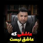 ویدیو عاشقی که عاشق نیست (بازخورد) از امیر باقری