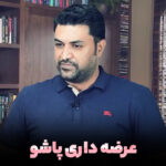 ویدیو عرضه داری پاشو از امیر باقری
