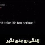 ویدیو نام زندگی رو جدی نگیر از امیر باقری