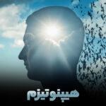 ویدیو هیپنوتیزم از زبان دکتر حسین فقیهی