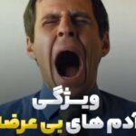 ویدیو ویژگی آدم های بی عرضه از امیر باقری