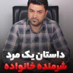 ویدیو داستان یک مرد شرمنده خانواده از امیر باقری