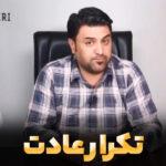 ویدیو تکرار عادت از امیر باقری