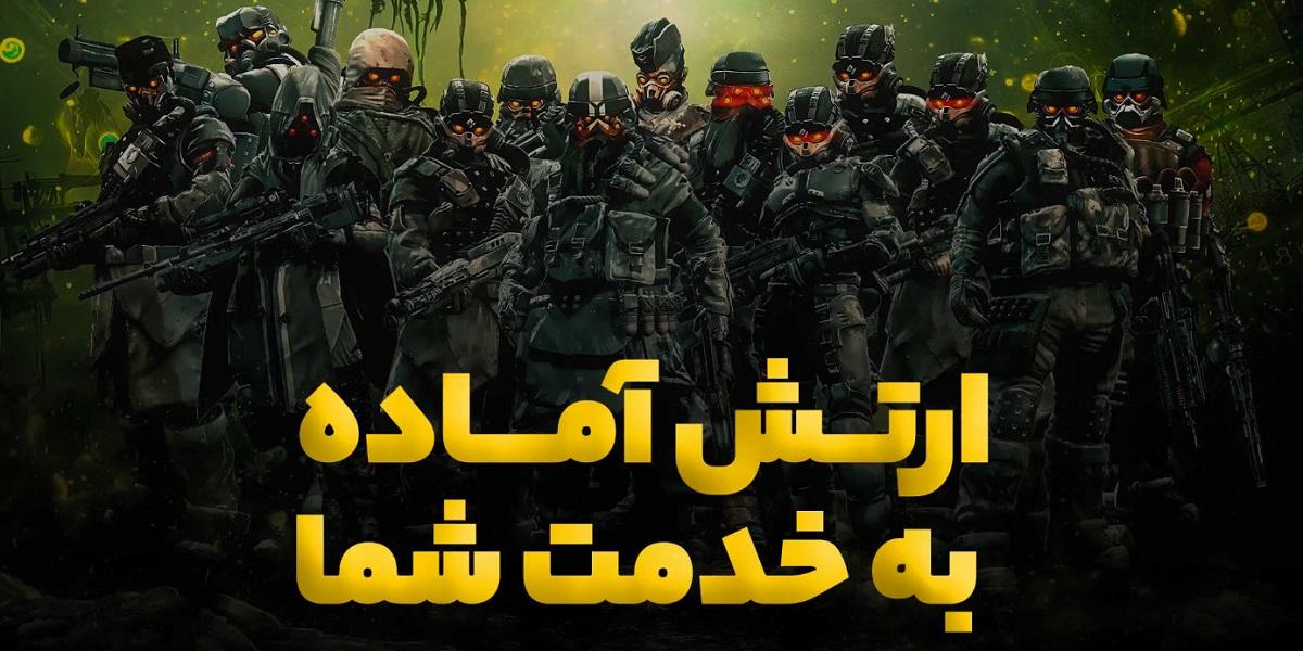 ارتش آماده به خدمت شما
