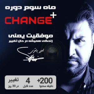 دوره تغییر بیشتر +CHANGE